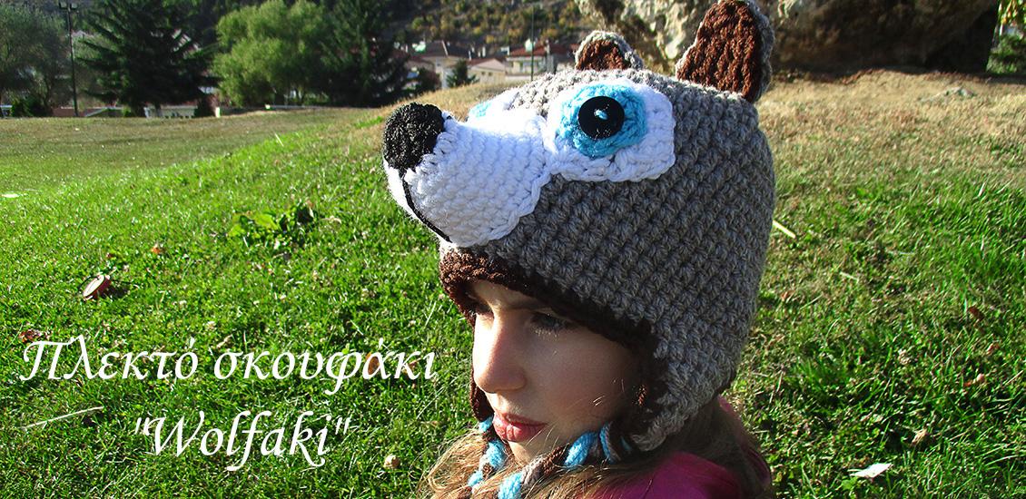 wolfaki