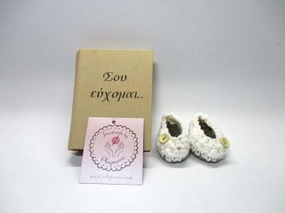 Δώρο γέννας No6